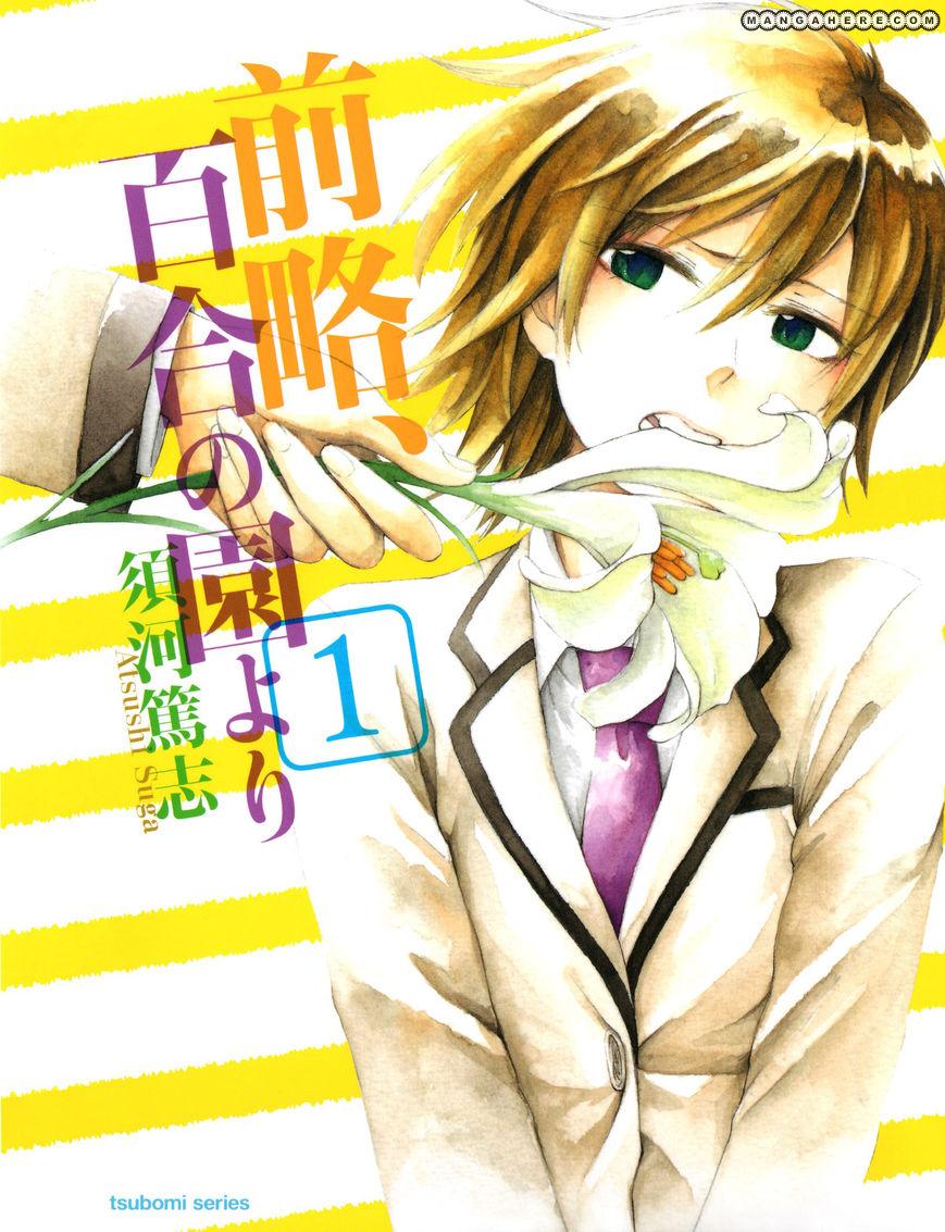 Zenryaku, Yuri no Sono yori 8.5 Page 1