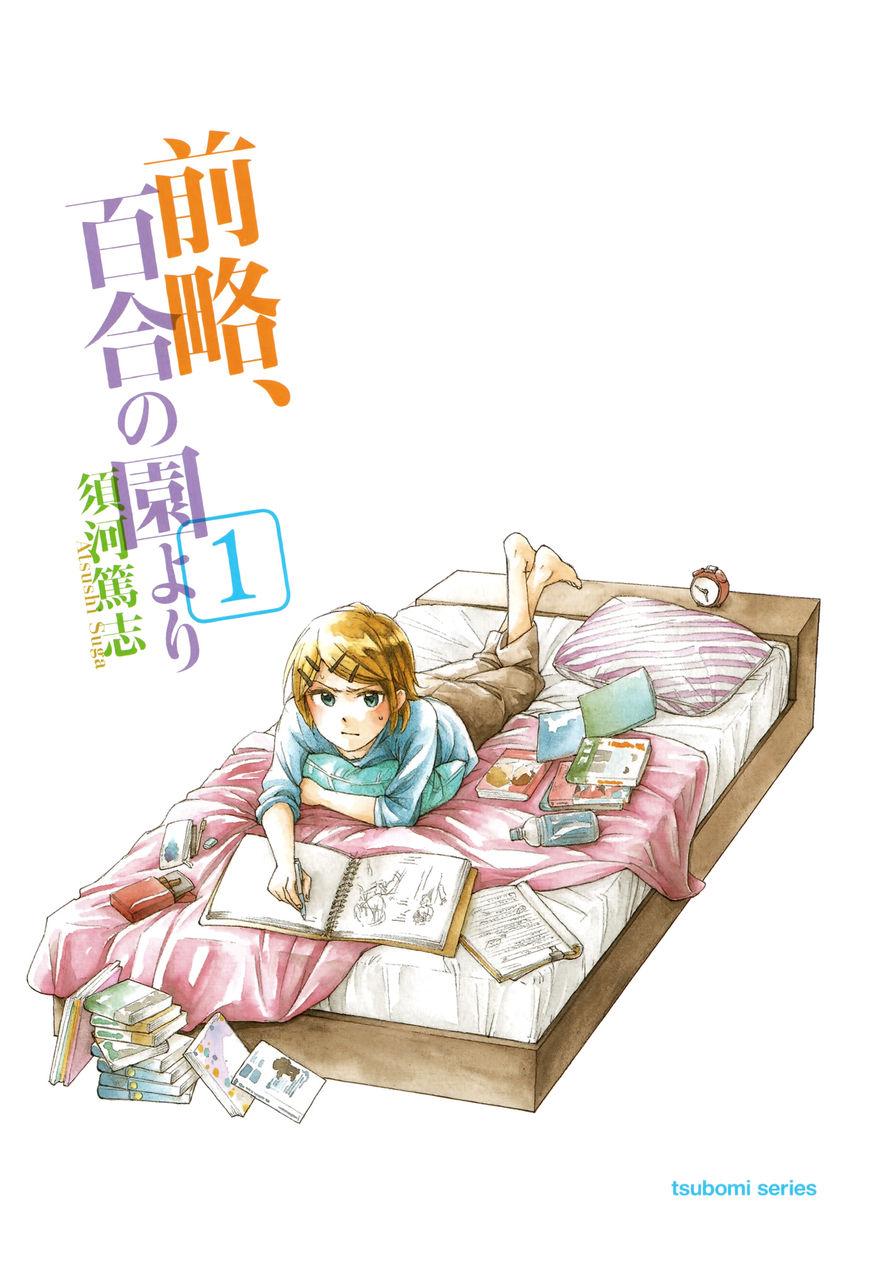 Zenryaku, Yuri no Sono yori 8.6 Page 1