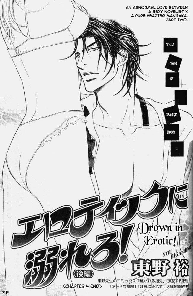 Erotikku ni Oborero! 4 Page 1