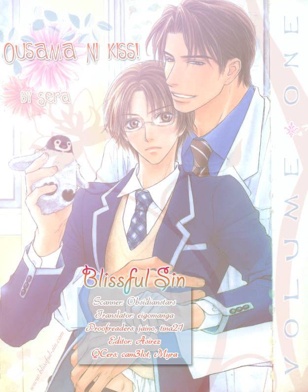 Ousama ni Kiss! 4 Page 1