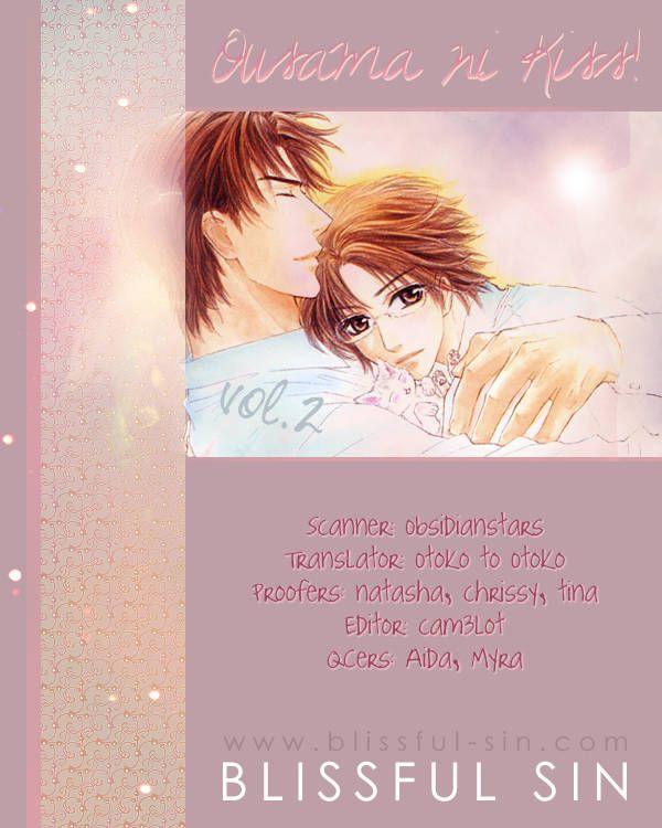 Ousama ni Kiss! 17 Page 1