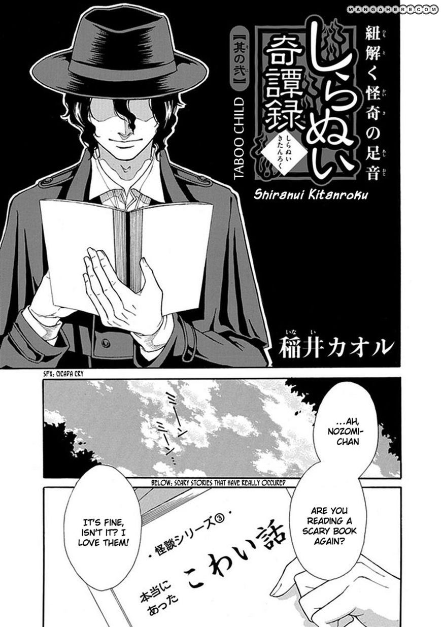 Shiranui Kitanroku 2 Page 1