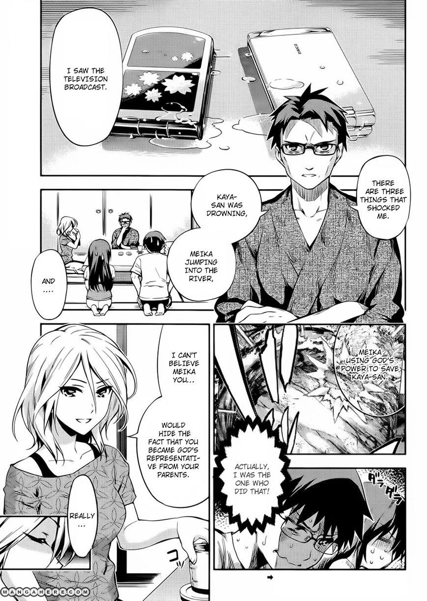 Imokami-sama 3 Page 1