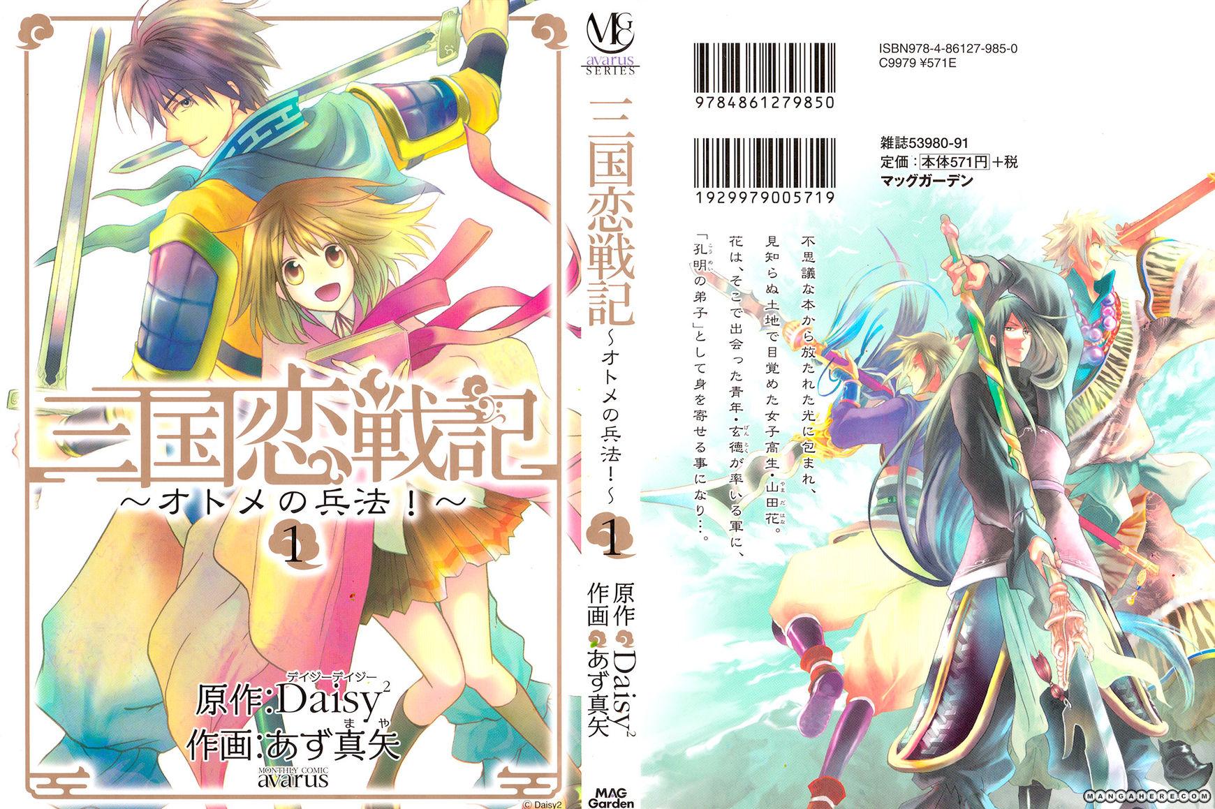 Sangoku Rensenki - Otome no Heihou! 1 Page 2