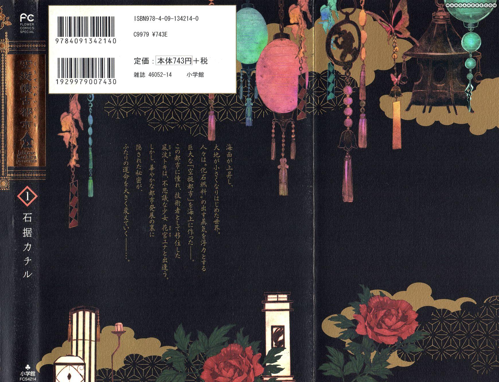 Kuutei Kaiko Toshi 0 Page 2
