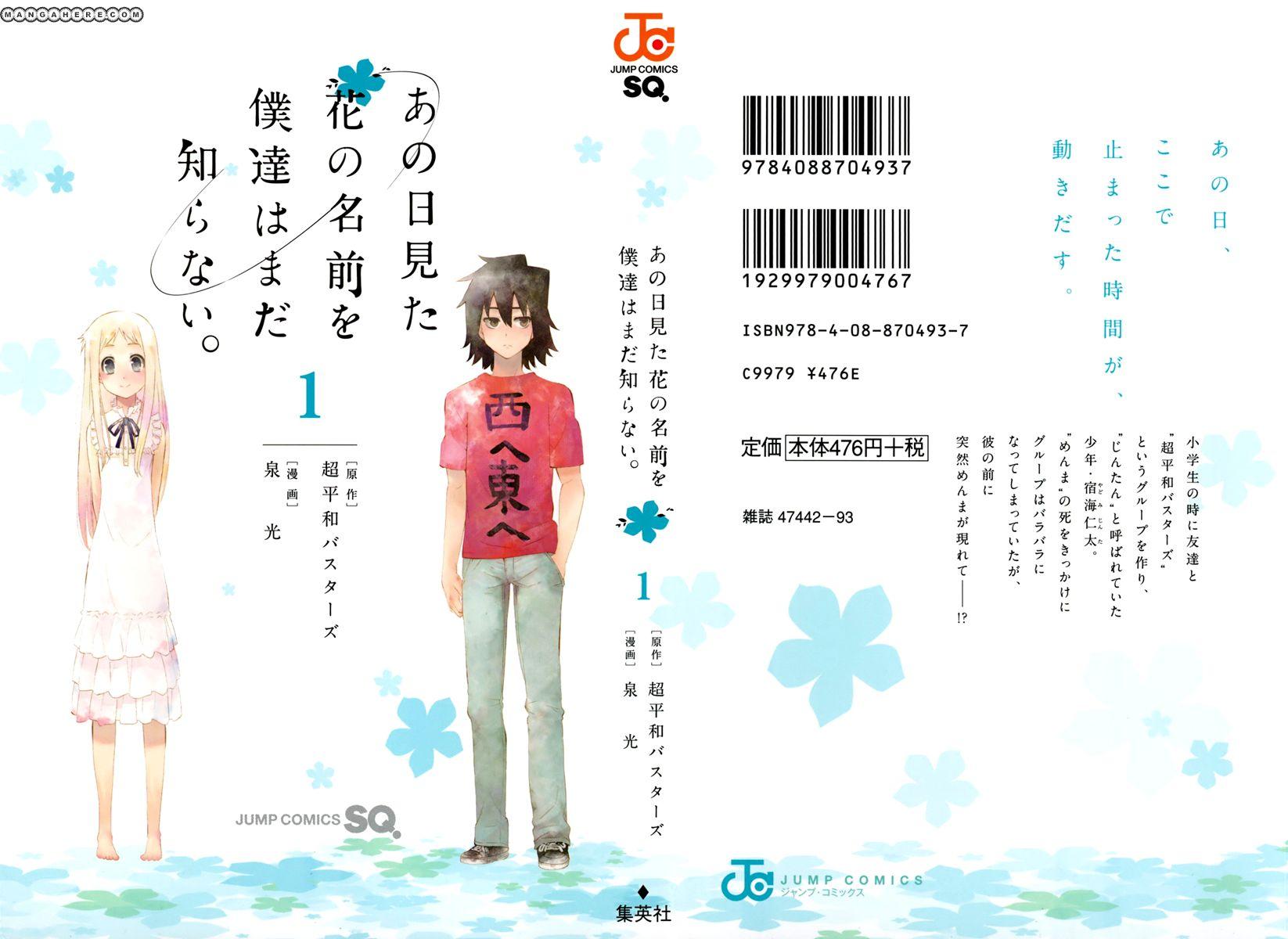 Ano Hi Mita Hana no Namae o Bokutachi wa Mada Shiranai 1 Page 2