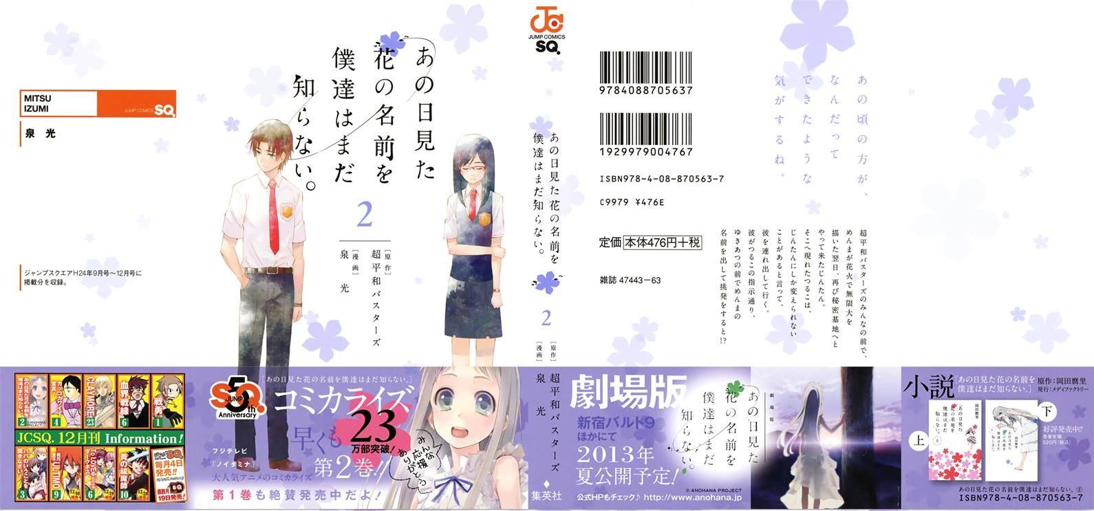 Ano Hi Mita Hana no Namae o Bokutachi wa Mada Shiranai 5 Page 2