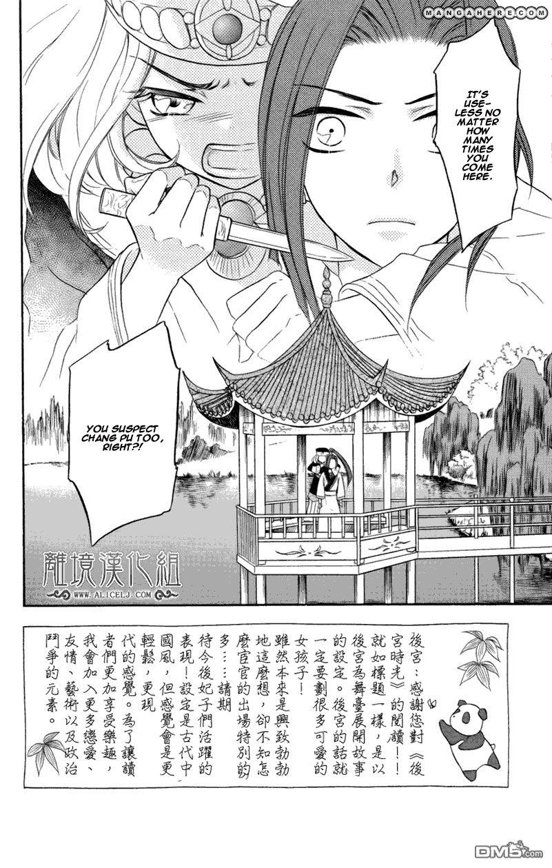 Koukyuu Days - Shichisei Kuni Monogatari 3 Page 3