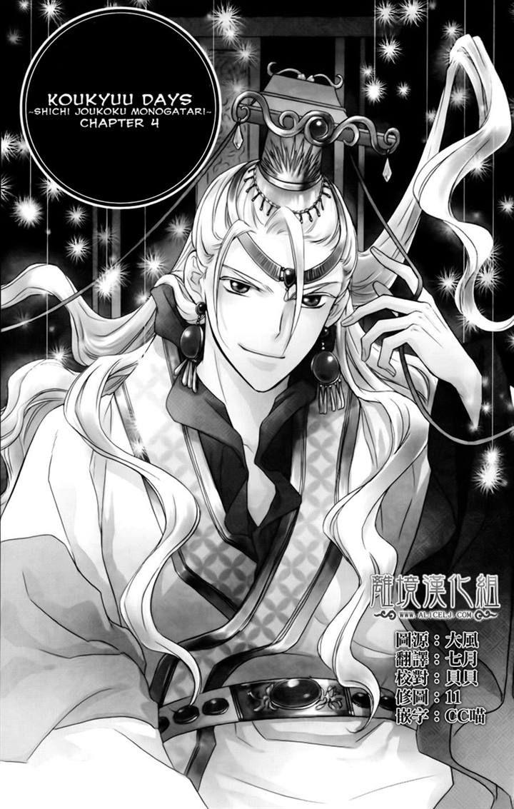 Koukyuu Days - Shichisei Kuni Monogatari 4 Page 1