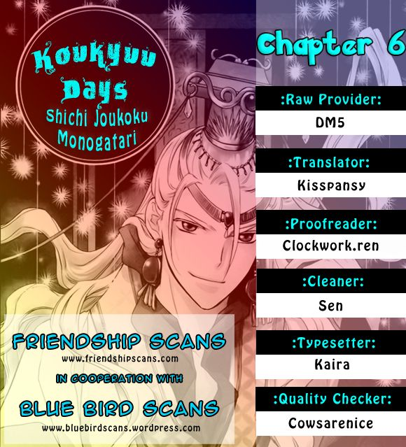 Koukyuu Days - Shichisei Kuni Monogatari 6 Page 1