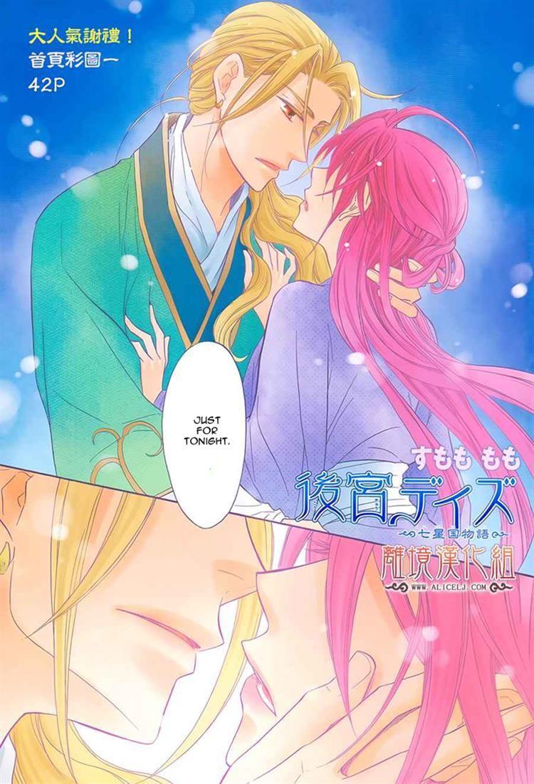 Koukyuu Days - Shichisei Kuni Monogatari 7 Page 1