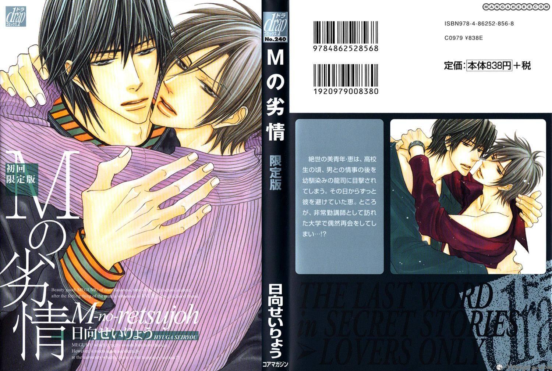 M no Retsujou 6 Page 3
