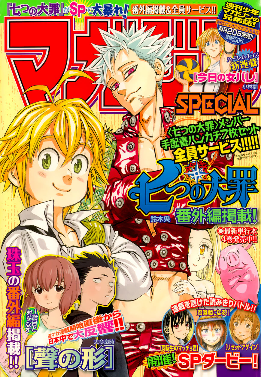 Nanatsu no Taizai 41.5 Page 2