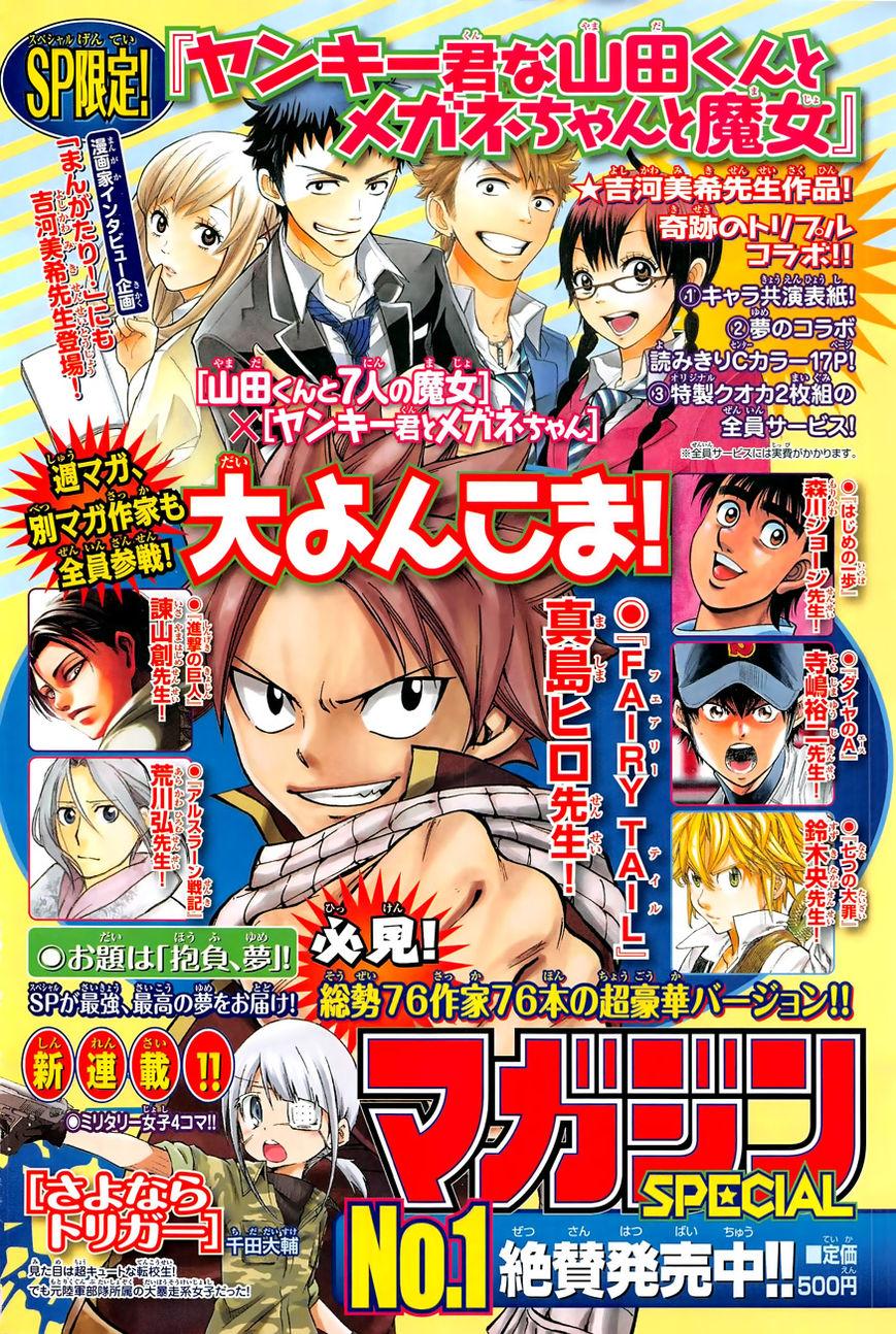 Nanatsu no Taizai 59.5 Page 3