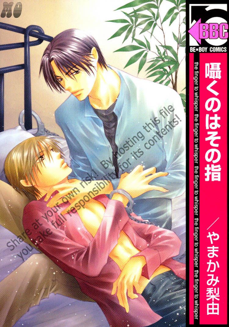 Sasayaku no wa Sono Yubi 1 Page 2