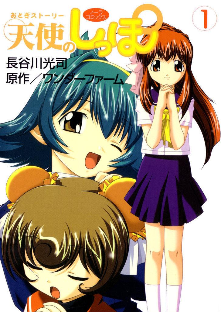 Otogi Story Tenshi no Shippo 0 Page 1
