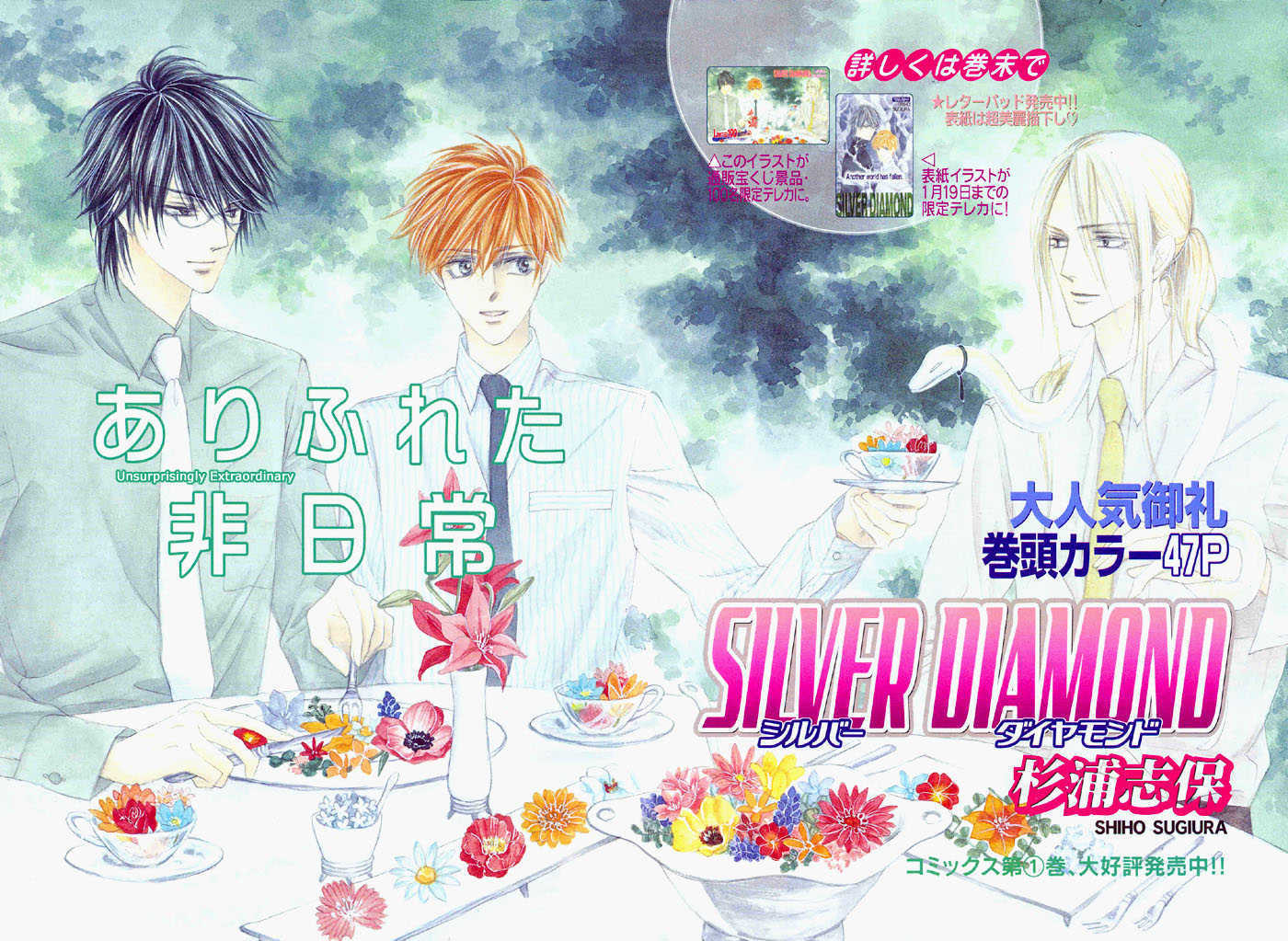 Silver Diamond 0 Page 3