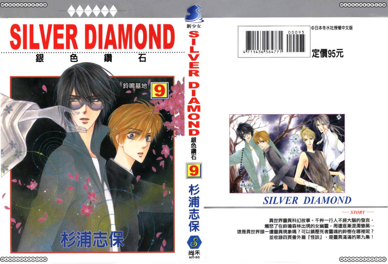 Silver Diamond 25 Page 1