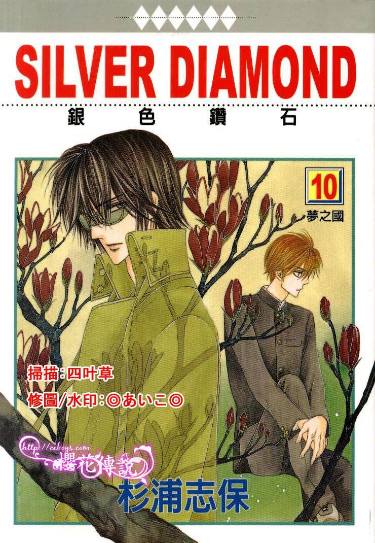 Silver Diamond 28 Page 1