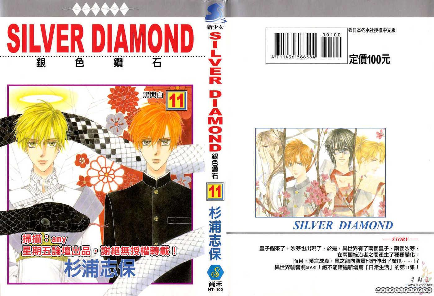 Silver Diamond 31 Page 1