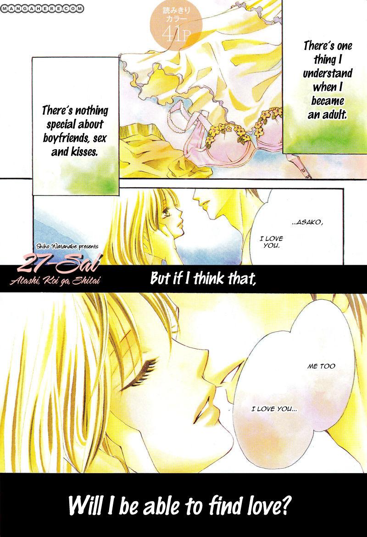 27-Sai - Atashi, Koi ga, Shitai 1 Page 1
