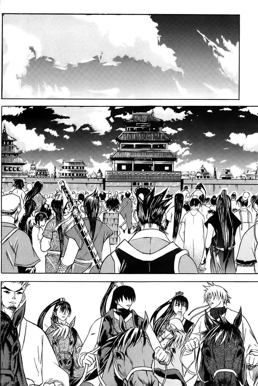 The Sword of Emperor 16 Page 1