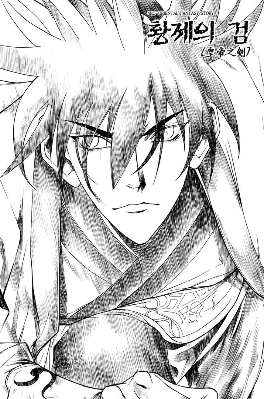 The Sword of Emperor 21 Page 1