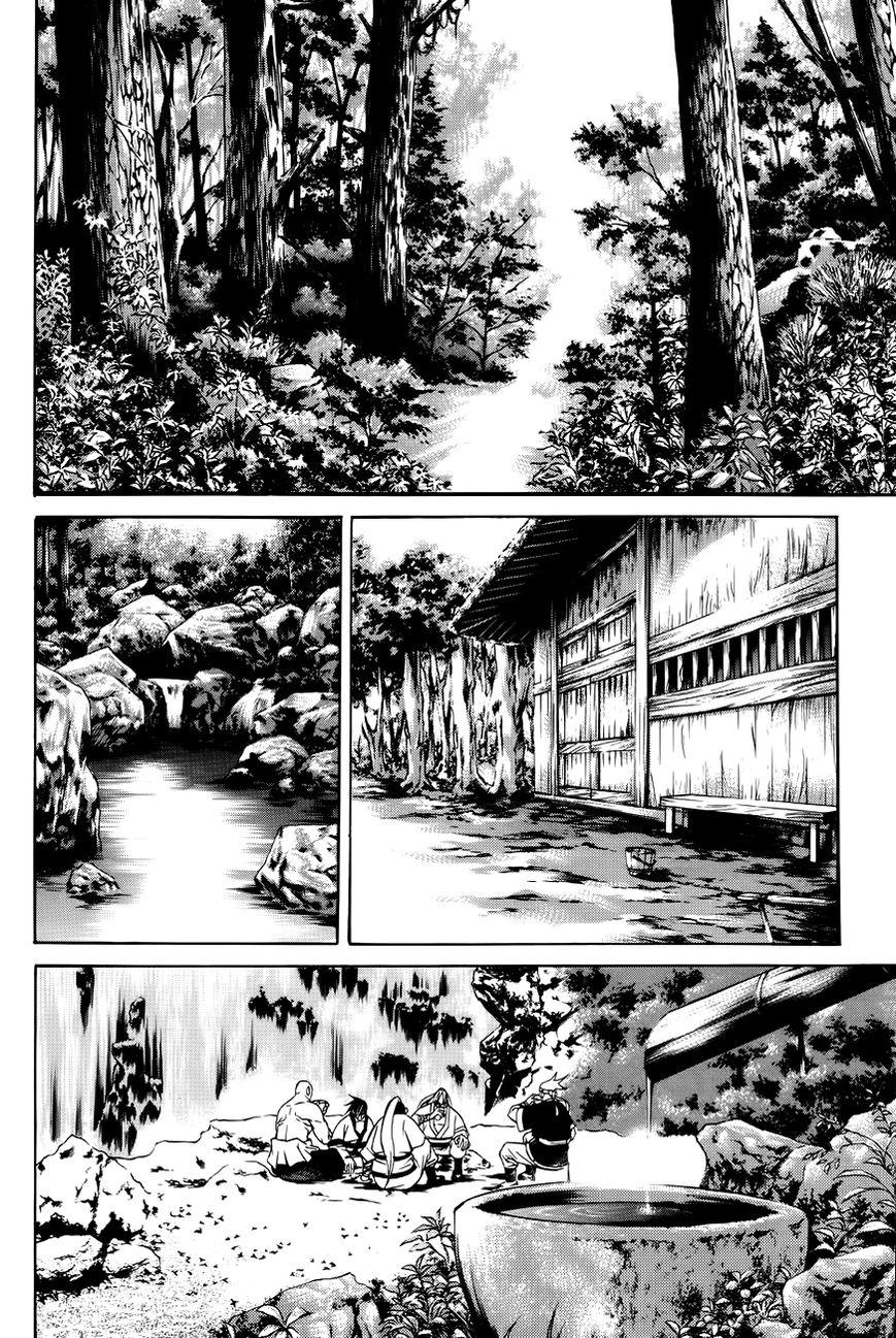 The Sword of Emperor 25 Page 1