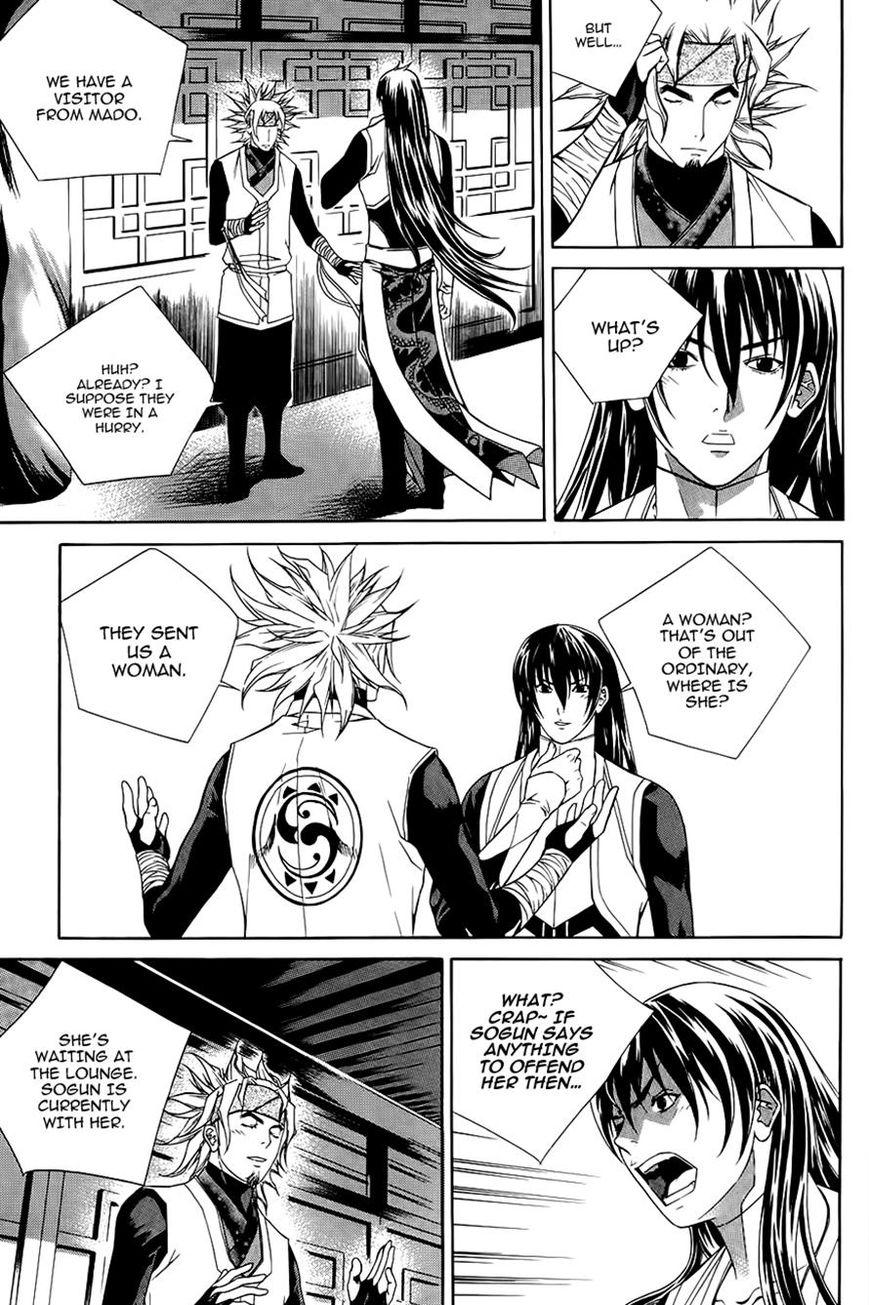 The Sword of Emperor 39 Page 2