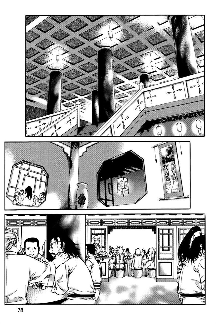 The Sword of Emperor 42 Page 2