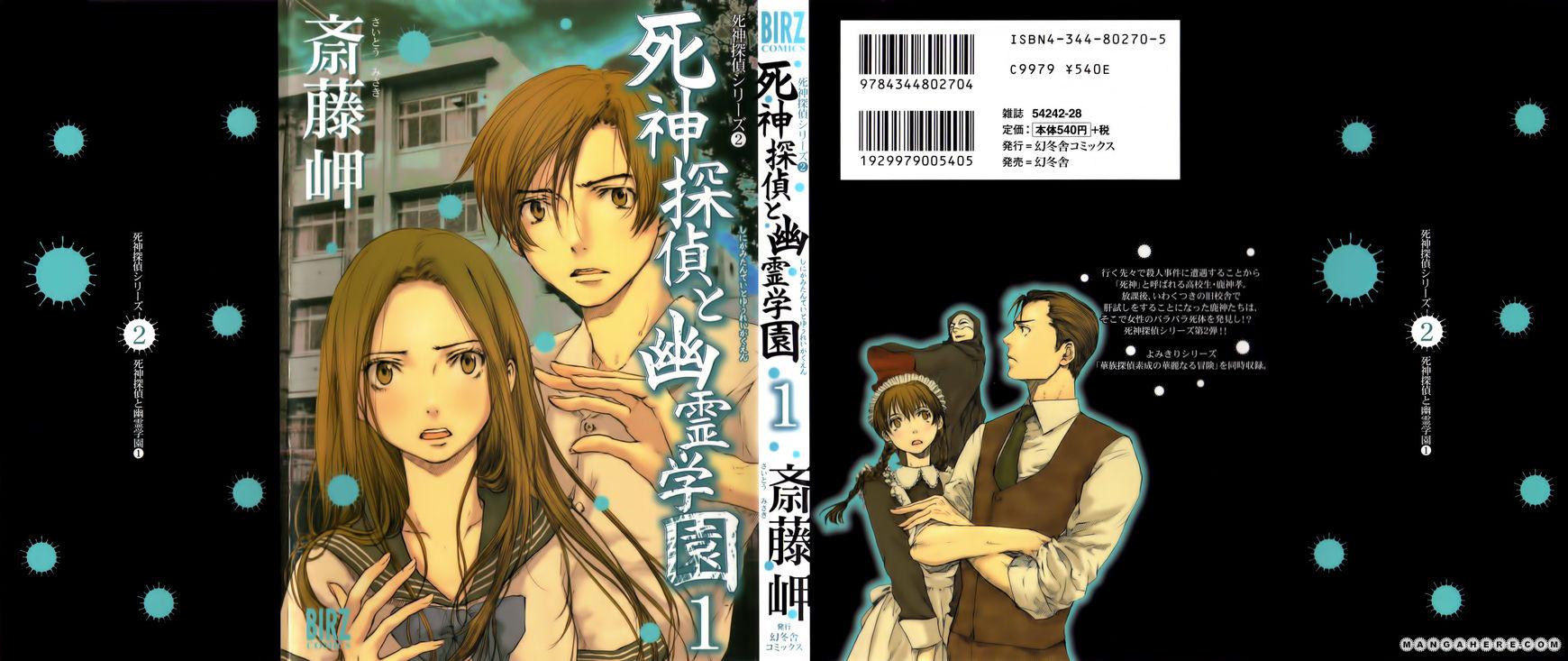 Shinigami Tantei to Yuurei Gakuen 1 Page 2