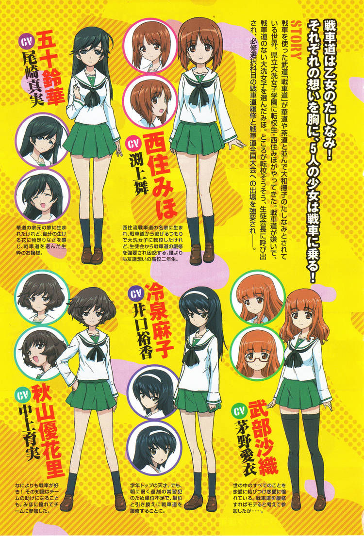 Girls & Panzer 1 Page 3