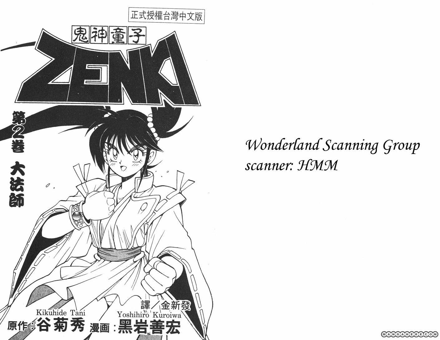 Kishin Douji Zenki 2.3 Page 2