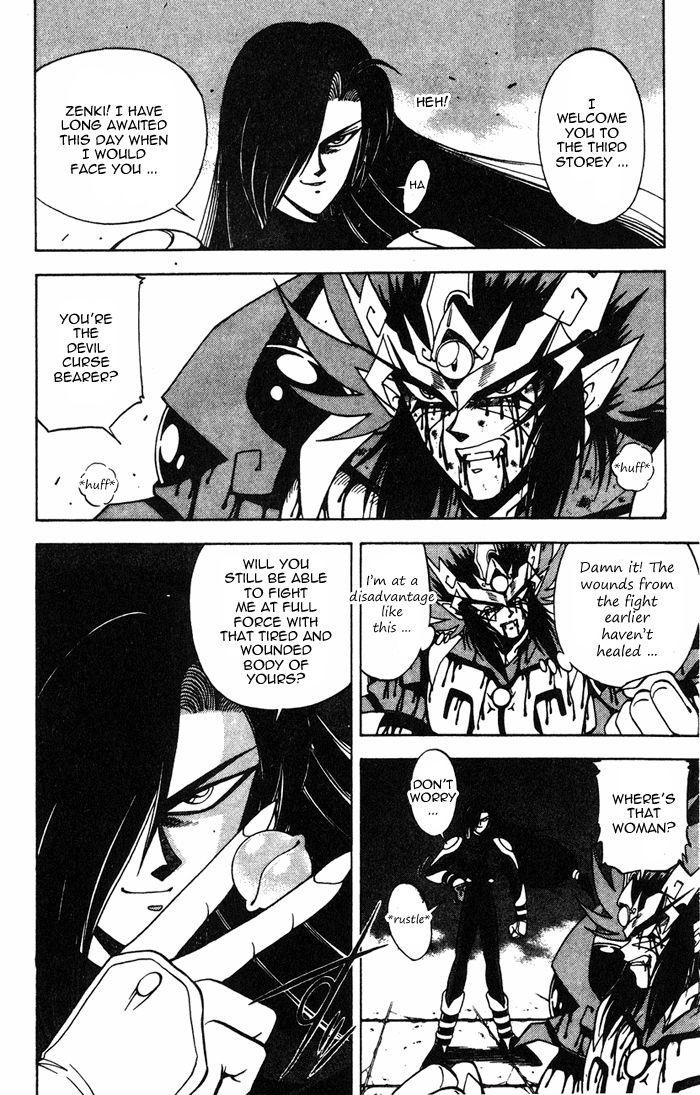 Kishin Douji Zenki 3.3 Page 2