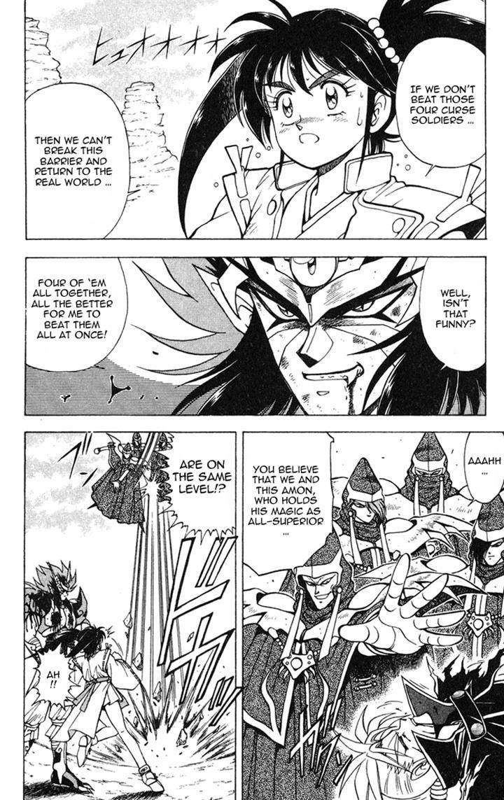 Kishin Douji Zenki 5 Page 2