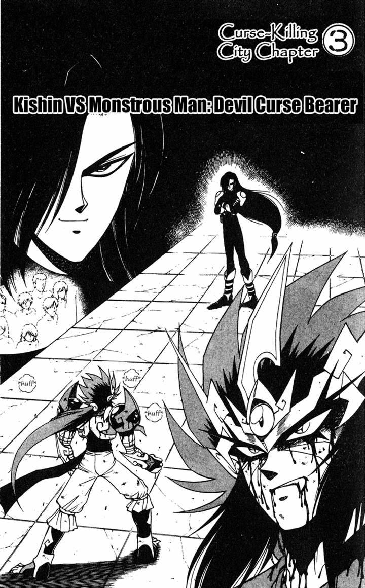 Kishin Douji Zenki 7 Page 1