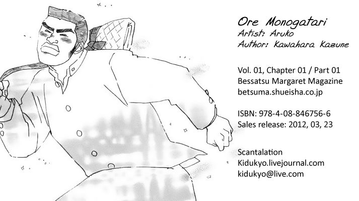 Ore Monogatari!! 1.1 Page 1