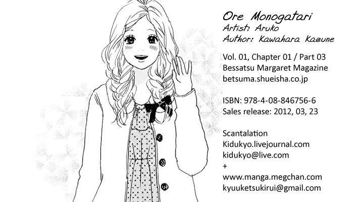 Ore Monogatari!! 1.3 Page 1