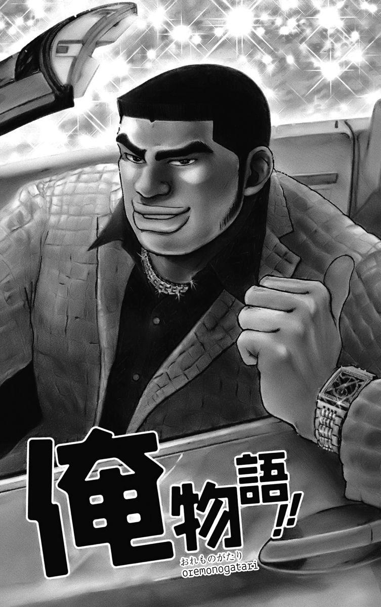 Ore Monogatari!! 2.1 Page 3