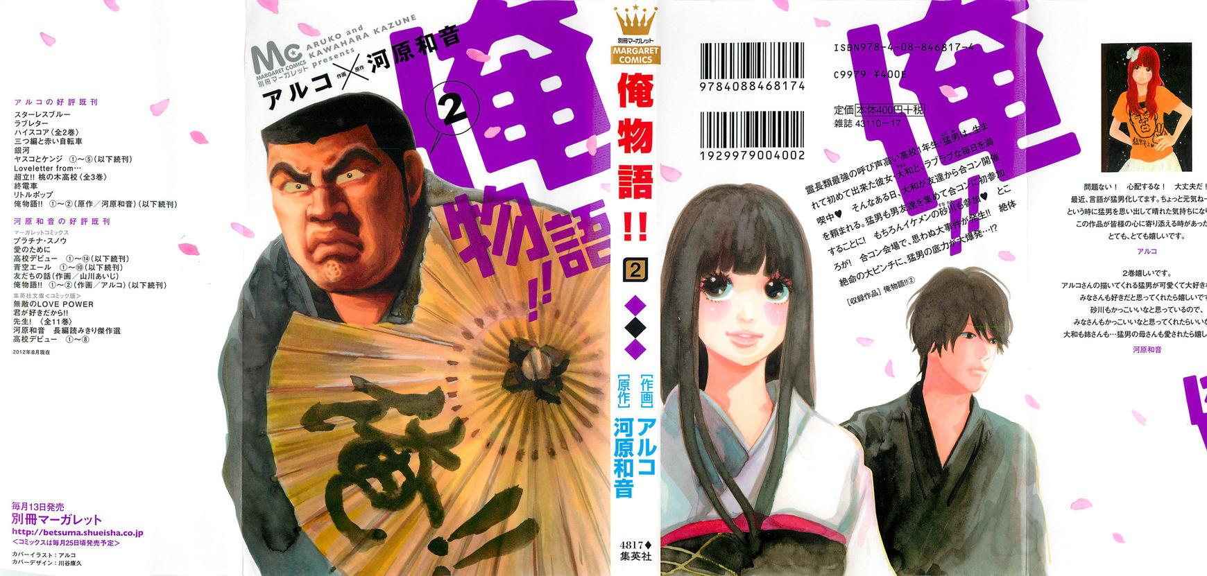 Ore Monogatari!! 3 Page 1
