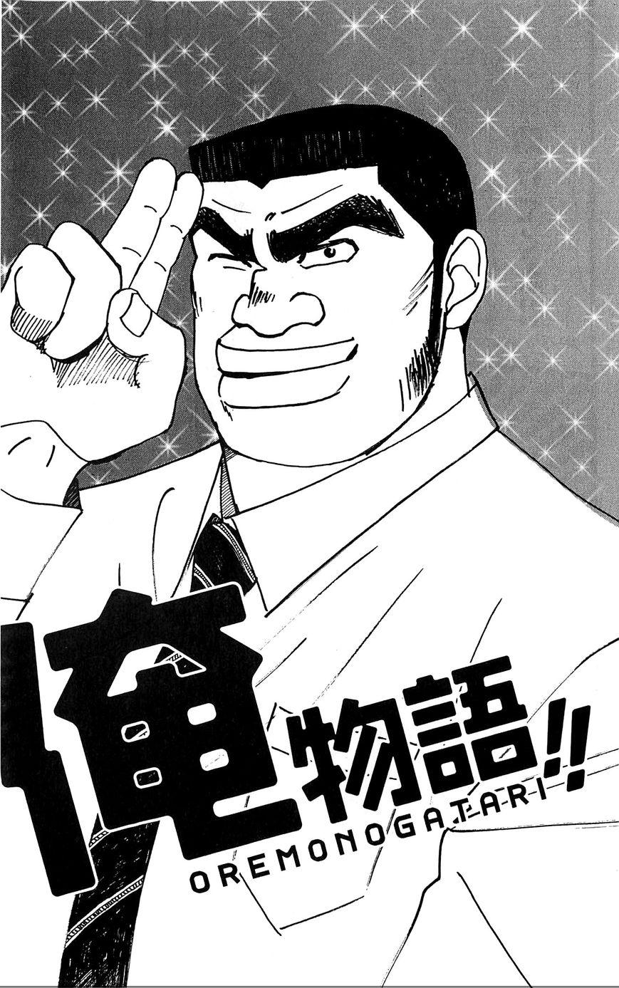 Ore Monogatari!! 4 Page 1
