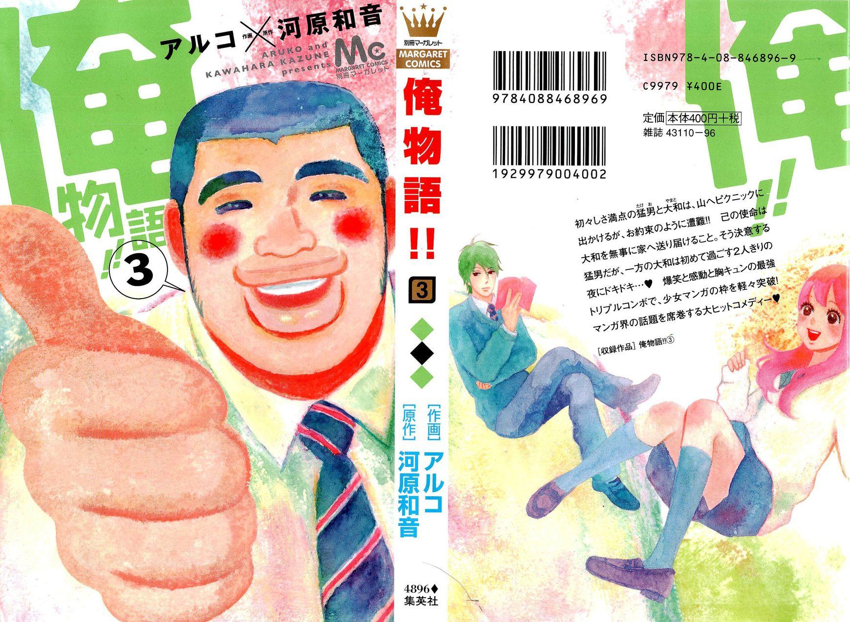Ore Monogatari!! 7 Page 1