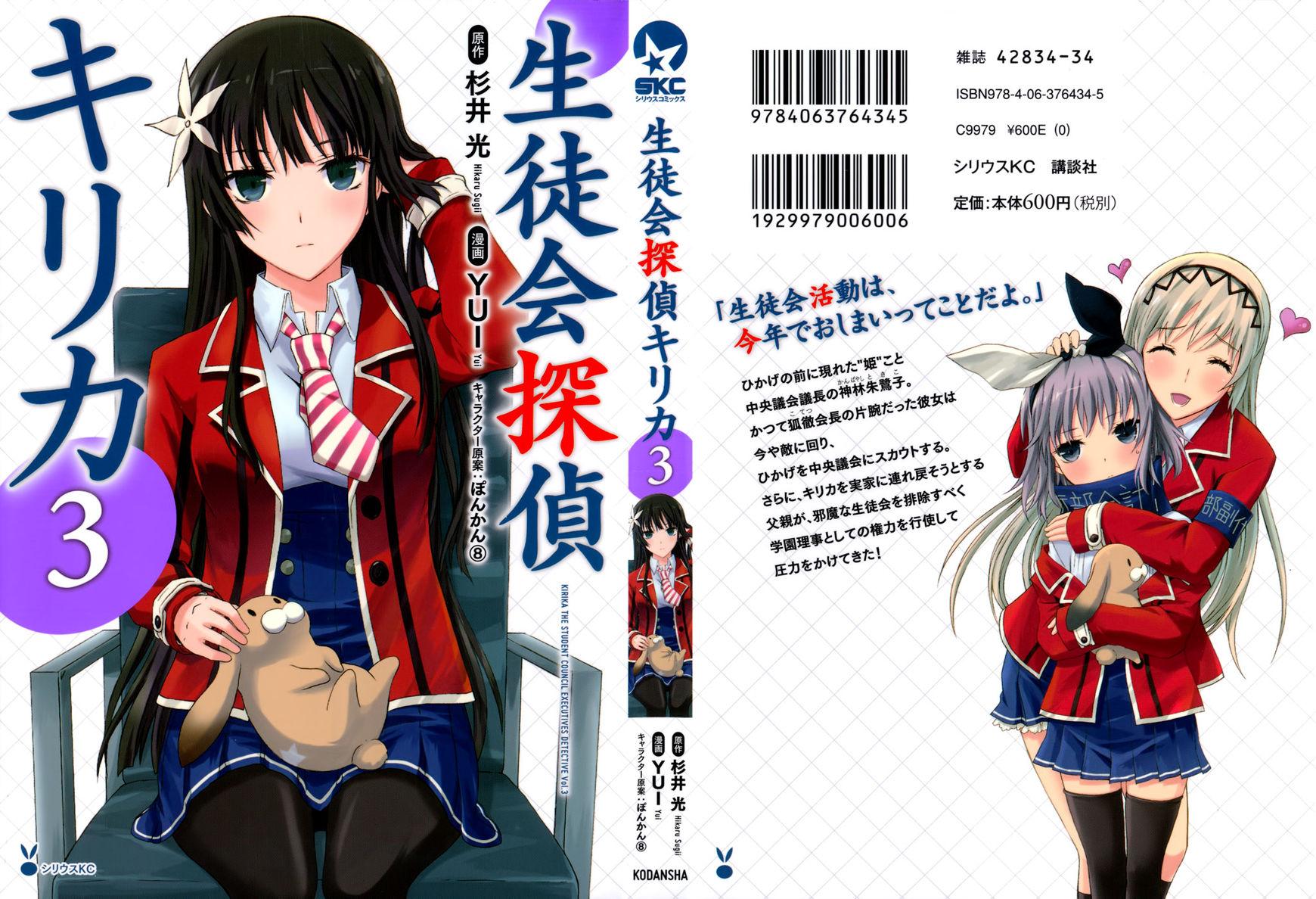 Seitokai Tantei Kirika 8 Page 2