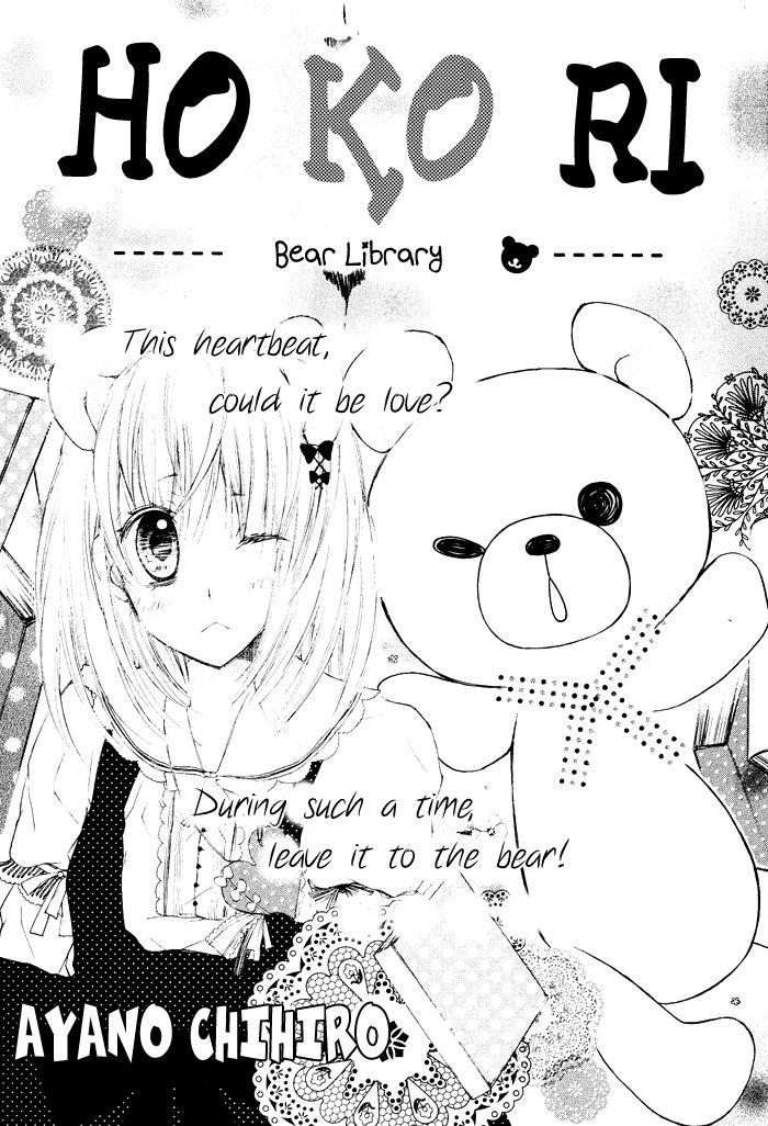 Hokori (AYANO Chihiro) 1 Page 1