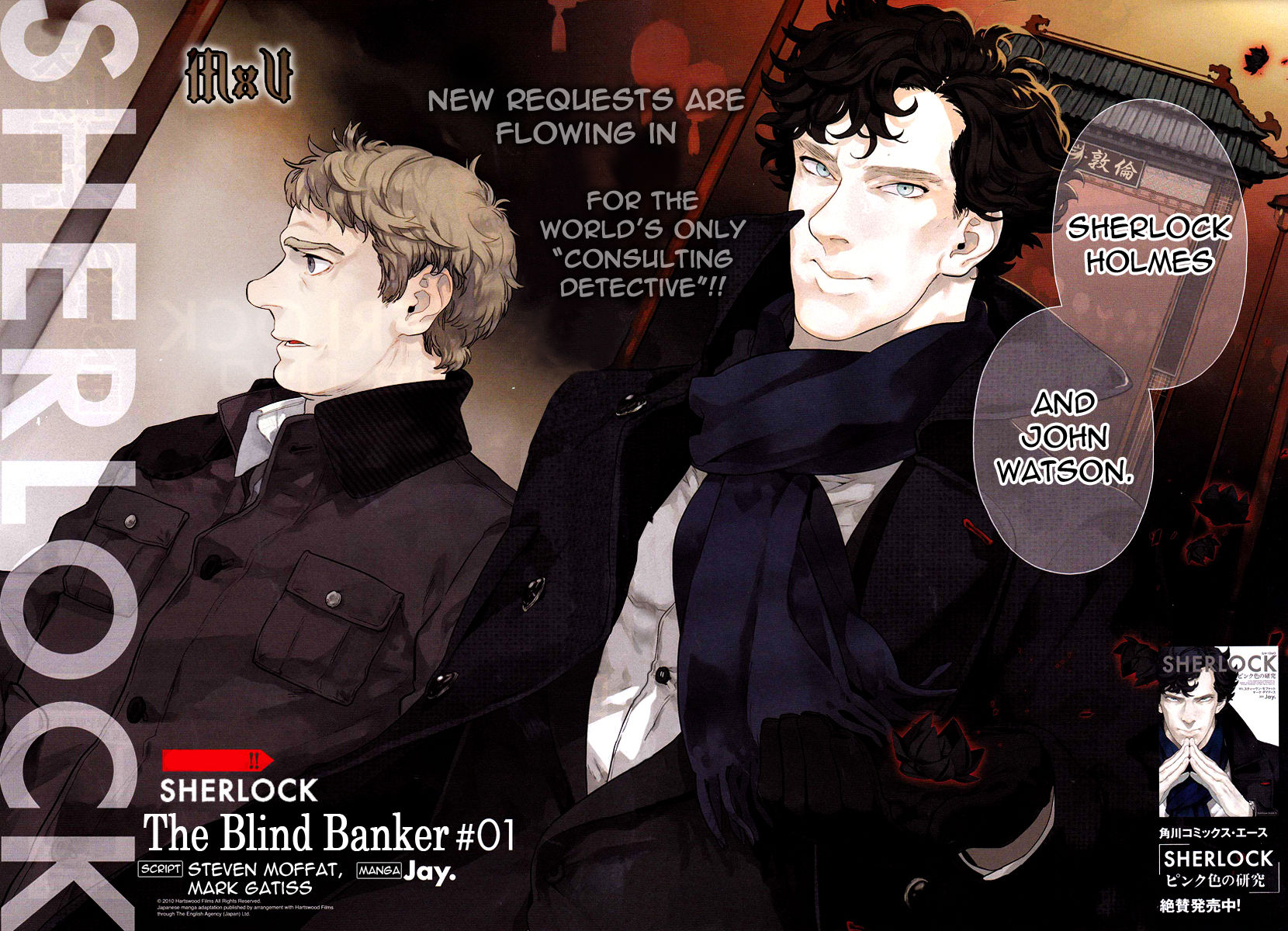Sherlock - Pink Iro no Kenkyuu 8 Page 2