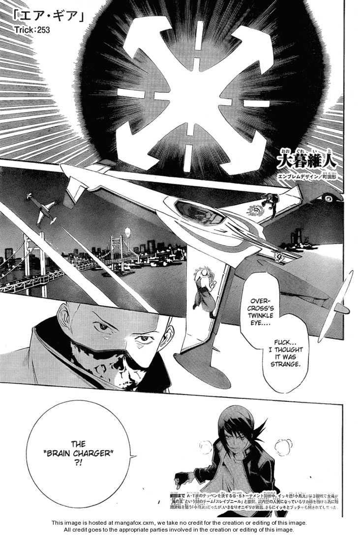 Air Gear 253 Page 1