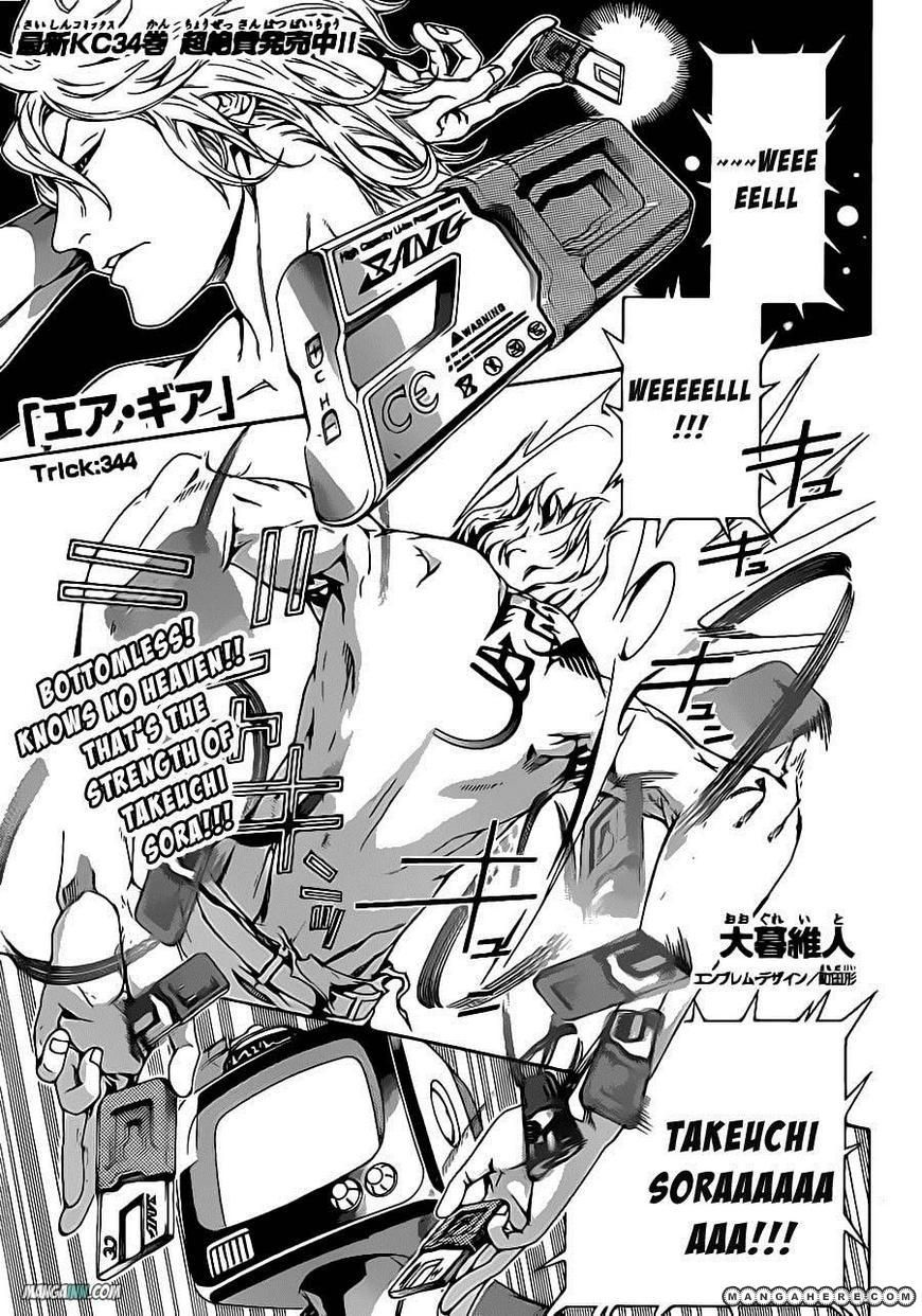 Air Gear 344 Page 1