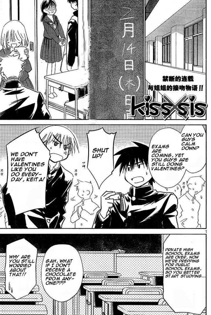 KissxSis 10 Page 1