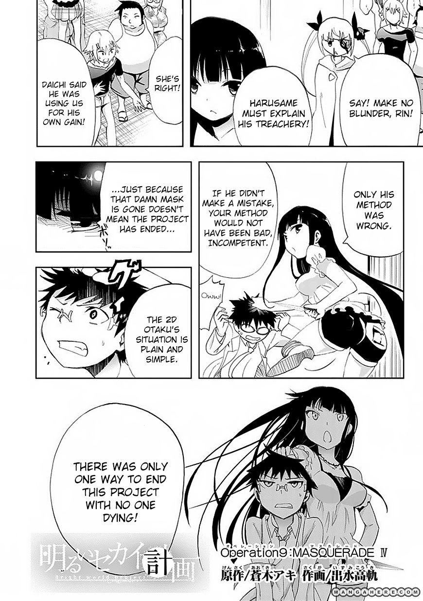 Akarui Sekai Keikaku 9 Page 2