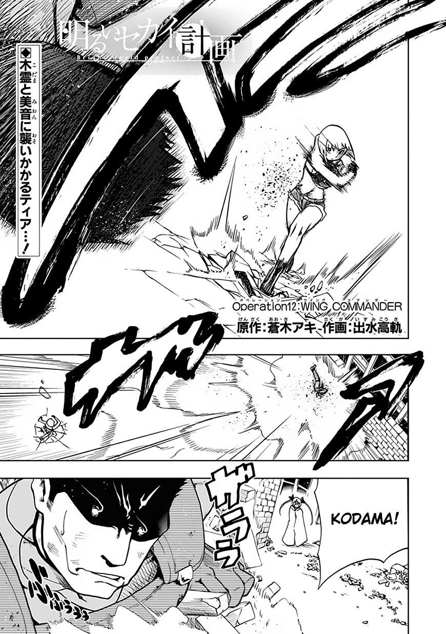 Akarui Sekai Keikaku 12 Page 2